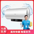【不限品牌】清洗服务 热水器(免拆)清洗上门服务