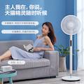 WIFI智控落地扇 智能感温 7叶柔风 风大音轻 电风扇 SAD30EB