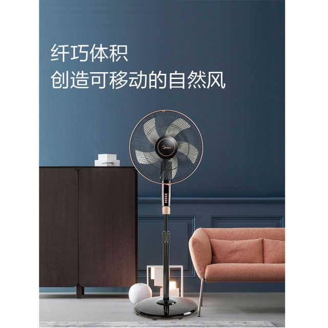电风扇 3档风速 智能遥控 7.5H预约 五叶落地扇FS40-13GR