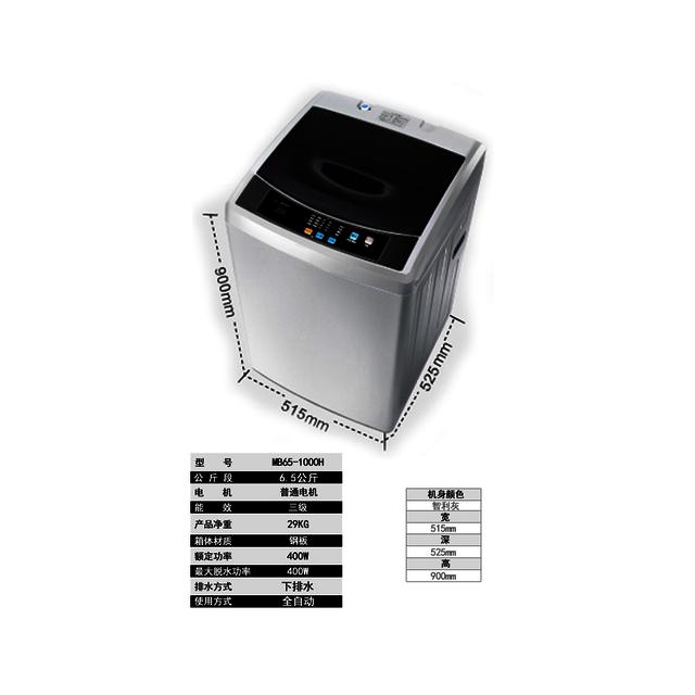 【迷你全自动】美的波轮洗衣机 6.5KG 8大程序 不锈钢内桶 MB65-1000H