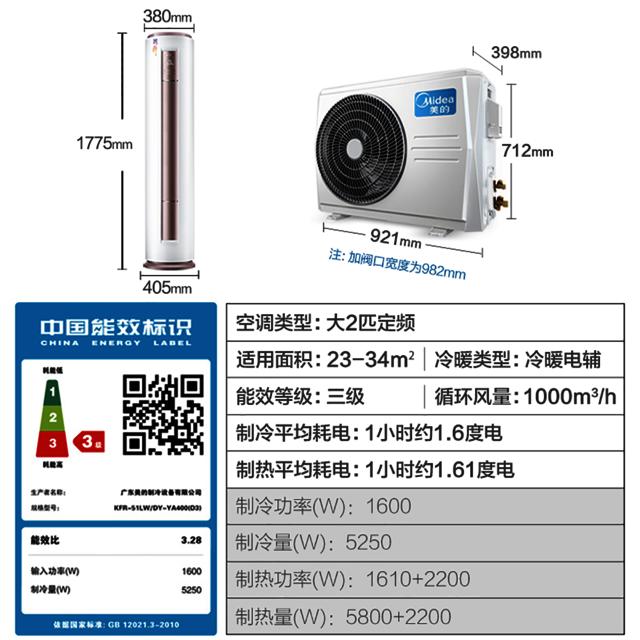圆柱空调大2P 智行 静音 定速冷暖 客厅空调立式柜机  KFR-51LW/DY-YA400(D3)