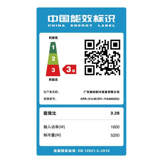 【预售】空调大2P 智能除湿 静音 定频冷暖  KFR-51LW/DY-YA400(D3)
