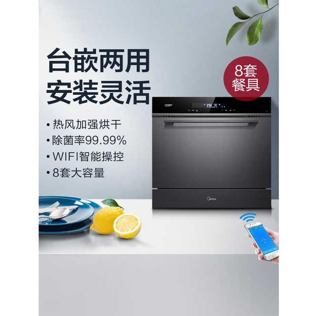 券后到手2599【嵌入式】洗碗机 8套餐具 智能感应油污 热风烘干 节能洗 X3-T