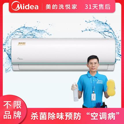 【不限品牌】清洗服务 空调挂机深度清洗上门服务