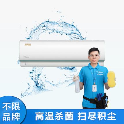【不限品牌】家电清洗服务 空调挂机深度清洗上门服务