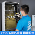 【不限品牌】家电清洗服务 方形柜机深度清洗上门服务