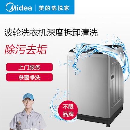 【不限品牌】清洗服务 波轮洗衣机(拆洗)深度清洗上门服务