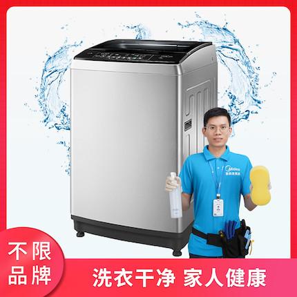 【不限品牌】清洗服务 波轮洗衣机(半拆洗)深度清洗上门服务