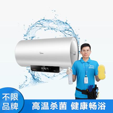 【不限品牌】家电清洗服务 电热水器半拆洗清洗上门服务
