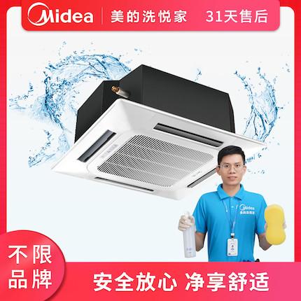 【不限品牌】清洗服务 天花机空调深度清洗上门服务