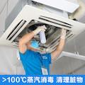 【不限品牌】家电清洗服务 空调天花机深度清洗上门服务