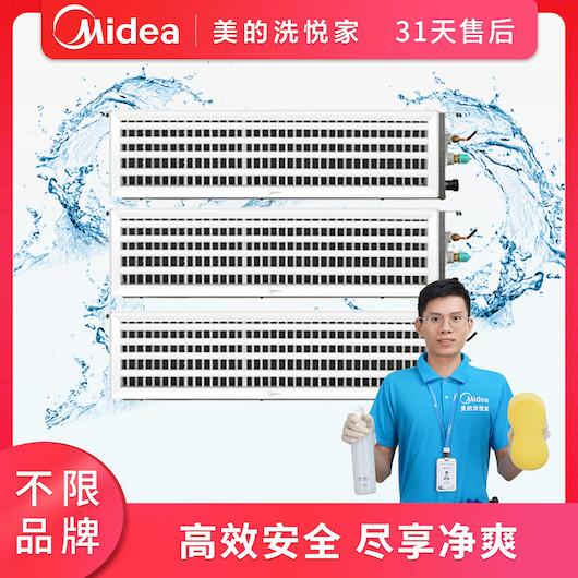 【不限品牌】清洗服务 家用中央空调清洗上门服务