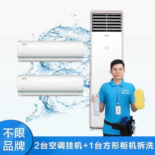 【不限品牌】家电清洗服务 2台空调挂机+1台方形柜机深度清洗上门服务