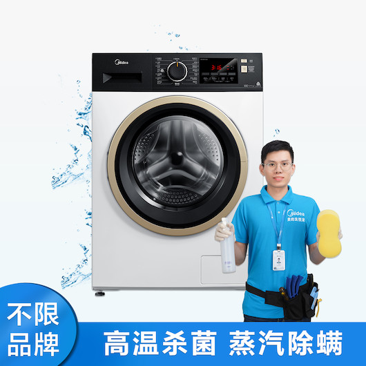 【不限品牌】家电清洗服务 滚筒洗衣机免拆洗清洗上门服务