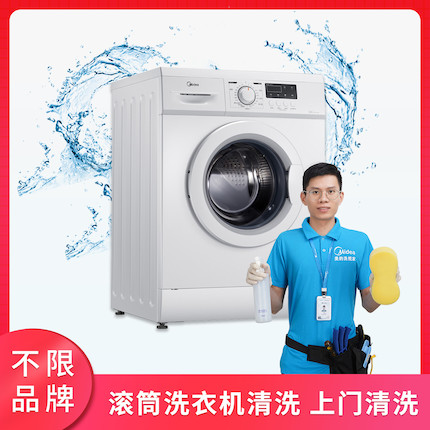 【不限品牌】清洗服务 滚筒洗衣机(免拆)清洗上门服务