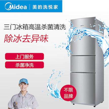 【不限品牌】清洗服务 三门冰箱深度清洗上门服务