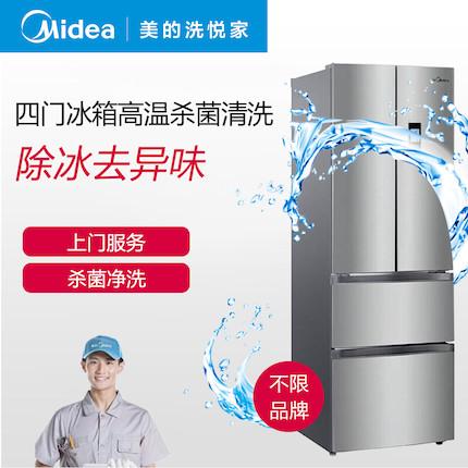 【不限品牌】清洗服务 四门以上冰箱深度清洗上门服务