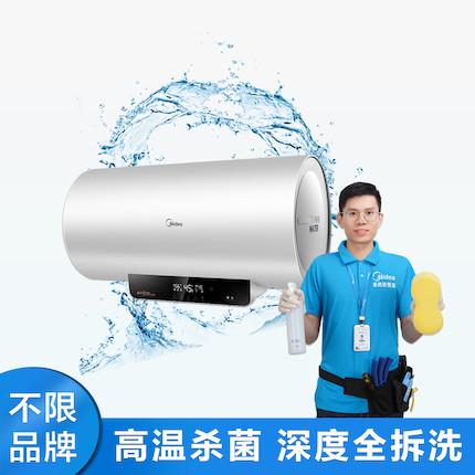 【不限品牌】家电清洗服务 电热水器全拆洗清洗上门服务