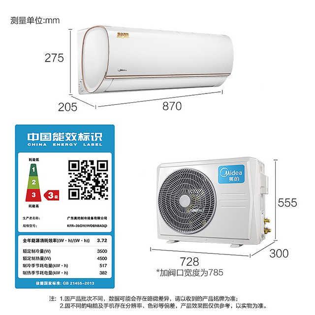 大1.5匹 变频空调挂机 冷暖壁挂式 智能云控  KFR-35GW/WDBN8A3@