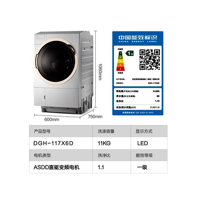 【热泵柔烘】东芝11KG洗烘一体机 直流变频电机 MRF新型电磁减震DGH-117X6D