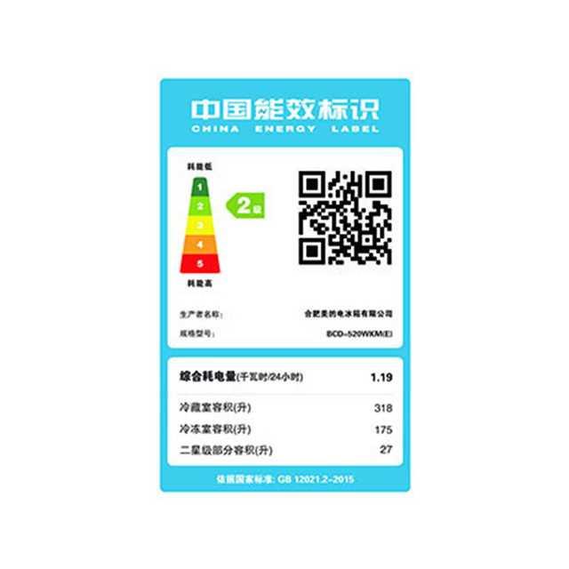 【热卖】美的 对开门冰箱 风冷无霜电冰箱 双开门 BCD-520WKM(E)阳光米