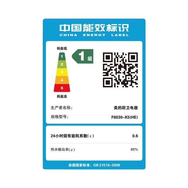 【清仓】电热水器 80L专利出水断电 双擎速热 手机智控 一级能效 F8030-K5(HE)