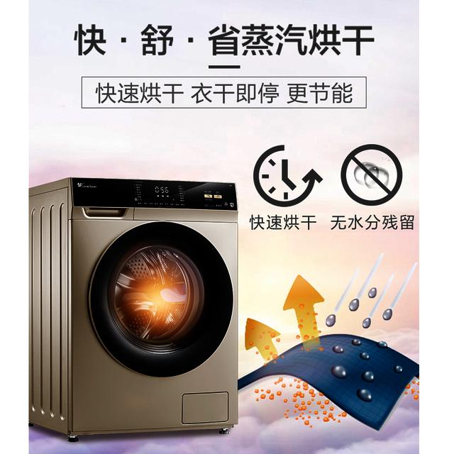 【快舒省蒸汽烘干】小天鹅10KG智能洗烘一体机 纳米银离子除菌  TD100V62WADG5