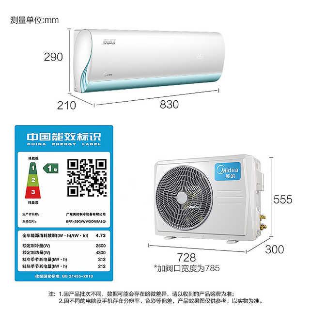 【预售】大1.5P全直流变频空调 一级能效 冷暖挂机 智能操控  KFR-35GW/WXDN8A1@