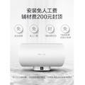 电热水器 云朵60L变频速热 宽720mm 语音互联 一级能效 F6030-V3(HE)