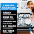 【高端嵌入式】智能家电 洗碗机 8套餐具 智能互联 10大洗涤程序 全智能热风烘干 K1