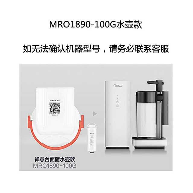 滤芯 适用净水机 禅意MRO1890-100G蓄水杯款(厨上式)/MRO1990-100G(F1)