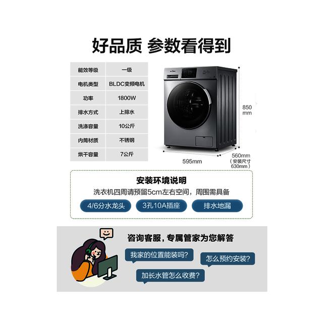 【巴氏除菌洗】10KG洗烘一体机 祛味空气洗 变频滚筒 巴氏除菌洗 MD100VT13DS5