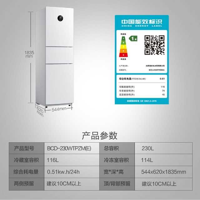 【双变频新风冷】230L三门冰箱大眼萌无霜节能变频智能家电BCD-230WTPZM(E)