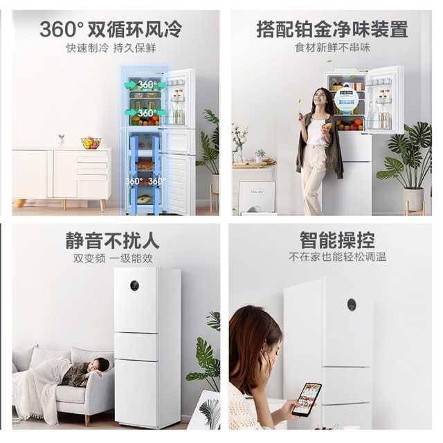 【星品推荐】230L三门冰箱大眼萌无霜节能变频 WIFI智能BCD-230WTPZM(E)