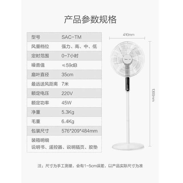 【天猫精灵定制款】电风扇 家用静音台地两用 10种风感 语音控制 SAC-TM