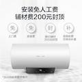 电热水器 60L变频速热 5倍增容 一级能效 高温抑菌F6021-V3C(语音WIFI智控)