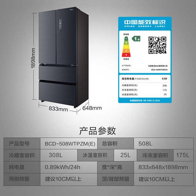 508L多门净味冰箱 温湿精控 WIFI操控BCD-508WTPZM(E)