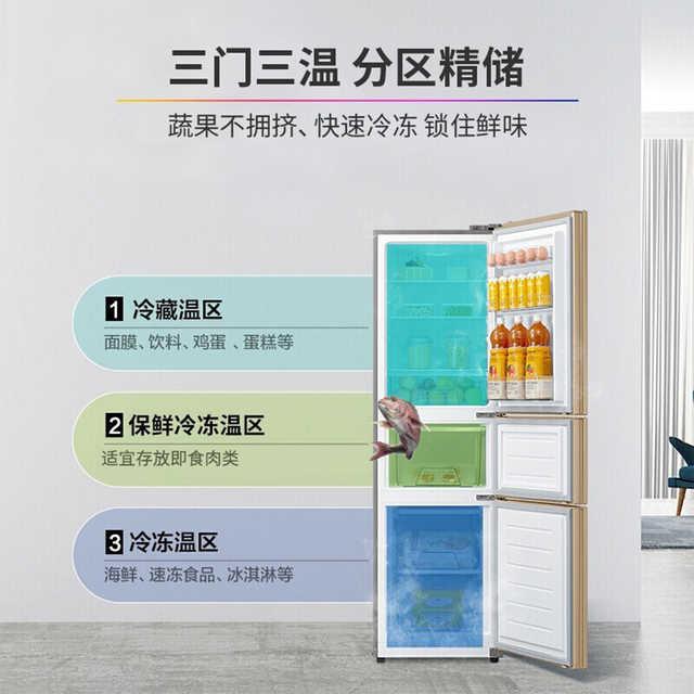 【租房神器】华凌218L直冷三门小冰箱 快速冷冻冷藏 节能低噪BCD-218TH
