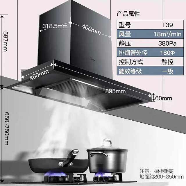 【自清洗】吸油烟机 18m³大吸力  宽屏拢烟 自动清洗 CXW-268-T39
