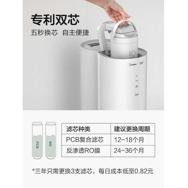 【双出水】花生净水机 600G无罐直饮 双芯5级精滤 一级水效 人工智能 MRC1882A-600G