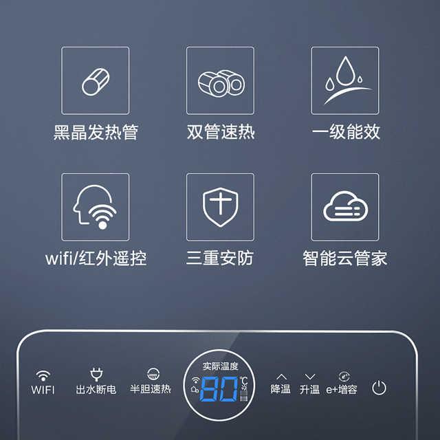 电热水器80L 3kw双管8倍增容 出水断电一级能效 WIFI语音+遥控F8030-TL3(HEY)
