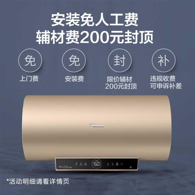 电热水器 60L活水阻垢 3kw双管 出水断电 银离子抑菌 WIFI智能F6030-TL5(遥控)