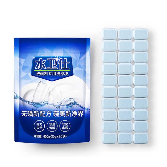 洗碗机洗涤剂 水卫仕洗碗机三合一洗涤块 内含30块