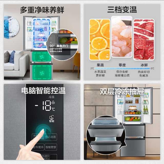 323L法式对开门冰箱 一级能效 BCD-323WTPM(E)
