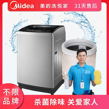 【不限品牌】清洗服务 波轮洗衣机(深度全拆洗)清洗上门服务