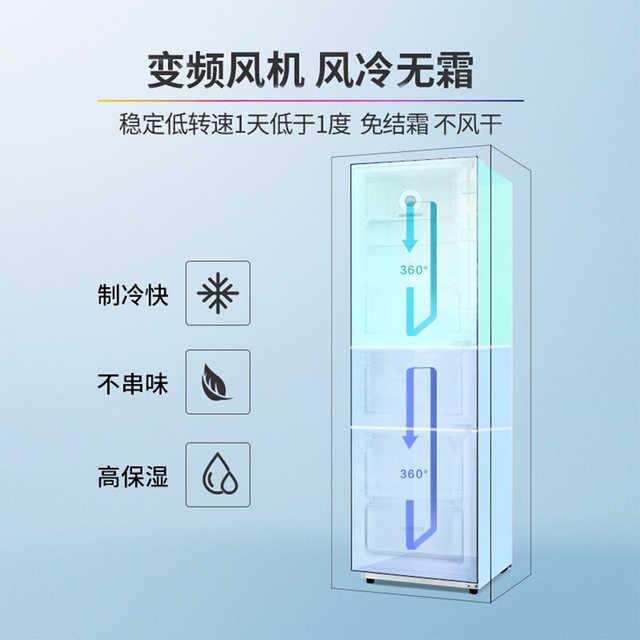 【租房宿舍优选】华凌 215L三门冰箱 风冷无霜 中门变温 精致小巧BCD-215WTH