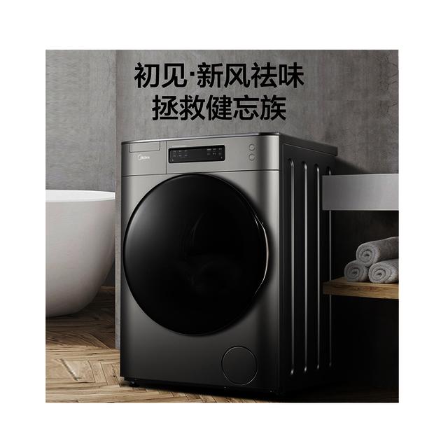 【初见青春版新品】美的洗烘一体机 祛味除菌 智能烘干 低噪变频 MD100T1WDQC