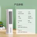 冷风扇 空调扇  宽域送风 健康凉风 干湿可用 独立湿度可控AAD10AR