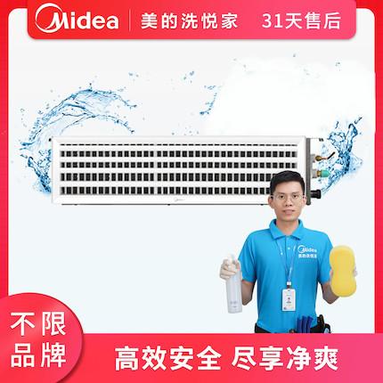 【不限品牌】清洗服务 家用中央空调清洗上门服务(单风口)