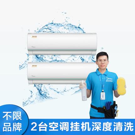 【不限品牌】家电清洗服务 2台空调挂机深度清洗上门服务